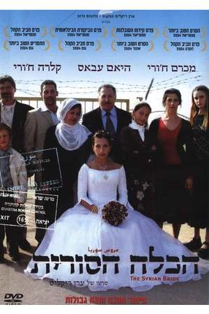 Poster: Die syrische Braut