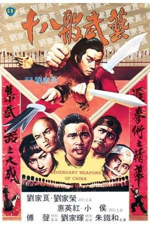 Poster: 十八般武藝
