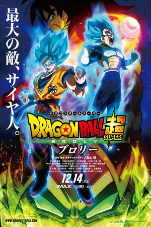 Poster: Dragonball Super: Broly