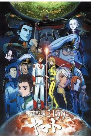 Poster: Star Blazers 2199 - Space Battleship Yamato