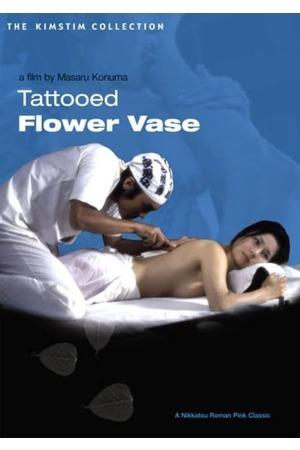 Poster: 花芯の刺青 熟れた壷