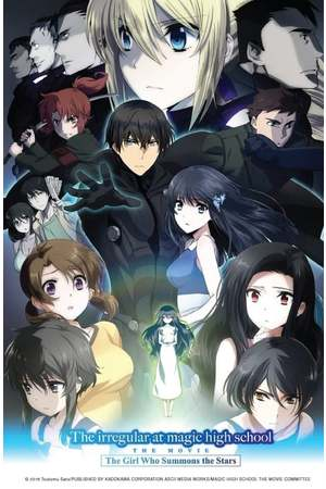 Poster: The Irregular at Magic High School The Movie: The Girl Who Summons the Stars