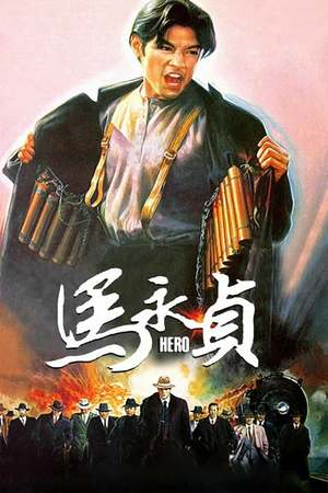Poster: Shanghai Hero - The Legend