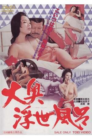 Poster: 大奥浮世風呂