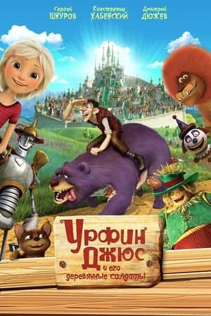 Poster: Urfin - Der Zauberer von OZ