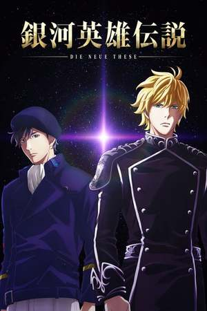 Poster: Legend of the Galactic Heroes: Die Neue These