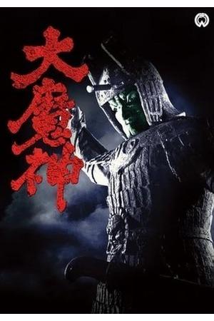 Poster: Daimajin - Frankensteins Monster erwacht