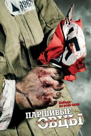 Poster: Black Sheep - 7 gegen die Hölle