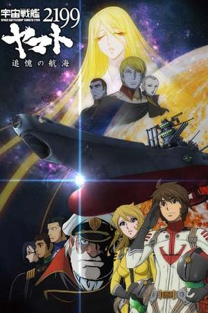 Poster: Star Blazers 2199 - Space Battleship Yamato - A Voyage to Remember