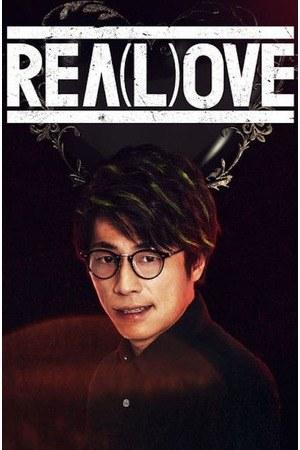 Poster: REA(L)OVE