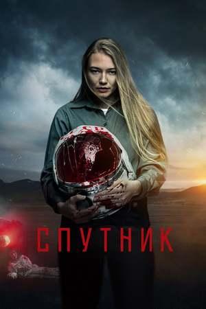 Poster; Sputnik