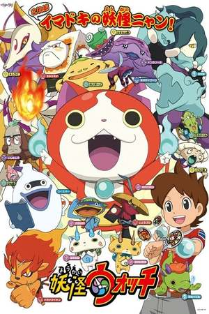 Poster: Yo-Kai Watch