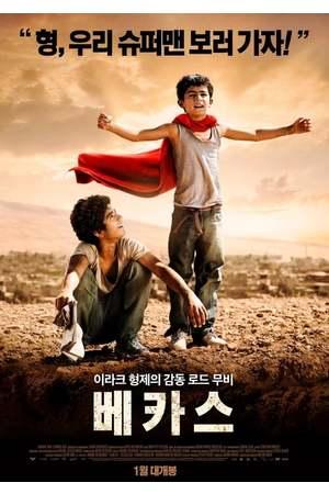 Poster: Bekas - Das Abenteuer von zwei Superhelden