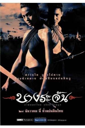 Poster: Bang Rajan - Kampf der Verlorenen