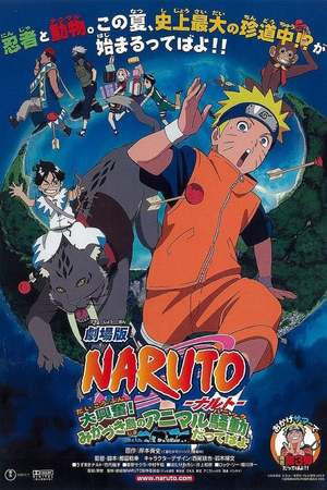 Poster: Naruto Movie 3: Guardians of the Crescent Moon Kingdom