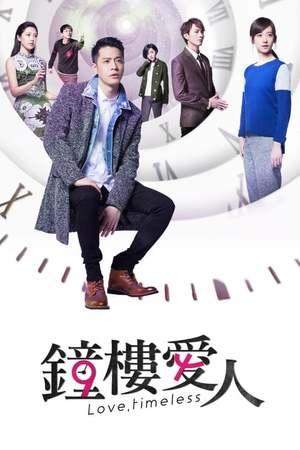 Poster: 鐘樓愛人