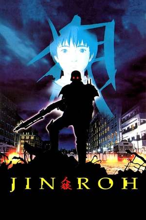 Poster: Jin-Roh - Die Wolfsbrigade