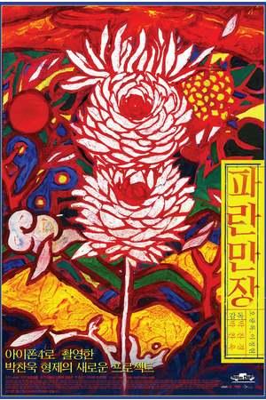 Poster: Nachtangeln