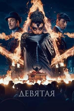 Poster: Девятая