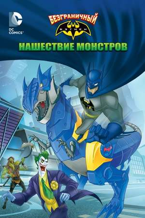 Poster: Batman Unlimited: Monster Chaos