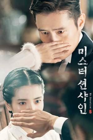 Poster: 미스터 션샤인