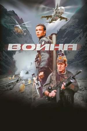 Poster: Chechenia Warrior 2