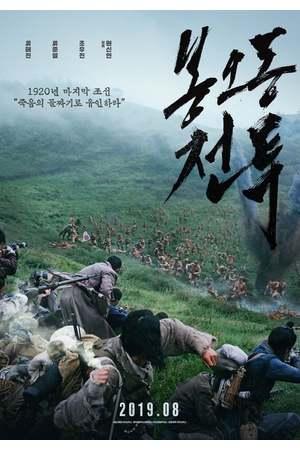 Poster: 봉오동 전투