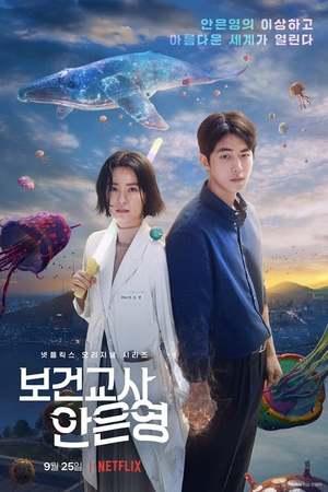 Poster: 보건교사 안은영