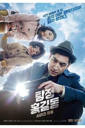 Poster: Phantom Detective