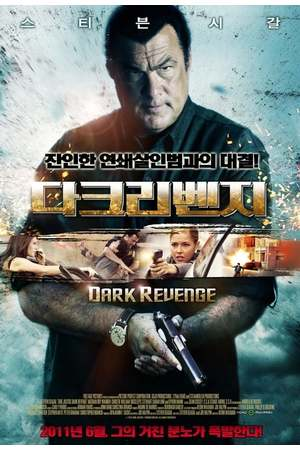 Poster: Dark Vengeance - Blutige Rache