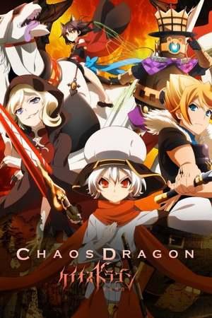 Poster: Chaos Dragon: Sekiryuu Seneki