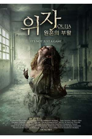 Poster: Das Ouija Experiment 4 - Dead in the Woods
