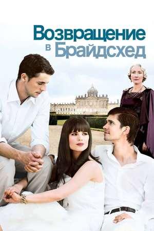 Poster: Wiedersehen mit Brideshead