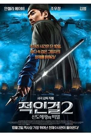 Poster: Detective Dee und der Fluch des Seeungeheuers