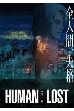 Poster: HUMAN LOST 人間失格
