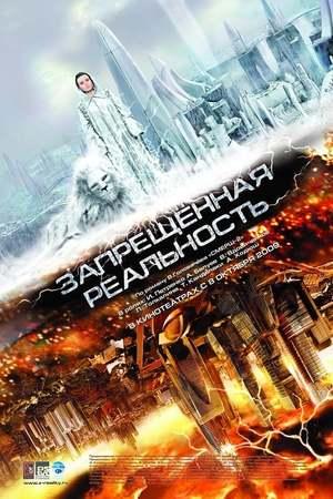 Poster: Die dunkle Macht - Krieger der Zwischenwelt