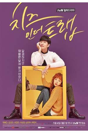 Poster: 치즈인더트랩