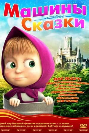 Poster: Maschas Märchen