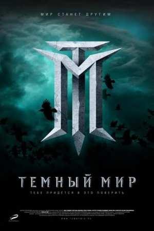 Poster: Dark World - Das Tal der Hexenkönigin