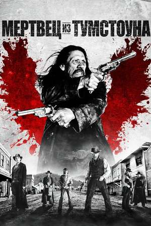 Poster: Dead in Tombstone