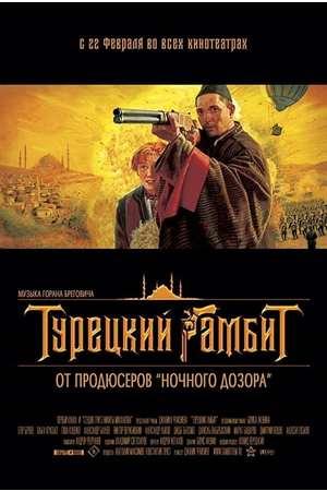 Poster: Türkisches Gambit: 1877 - Die Schlacht am Bosporus