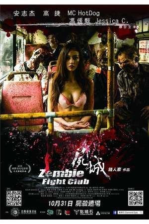 Poster: Zombie Fight Club