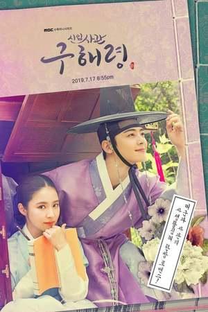 Poster: Die Historikerin und der Prinz