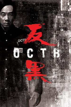 Poster: 反黑