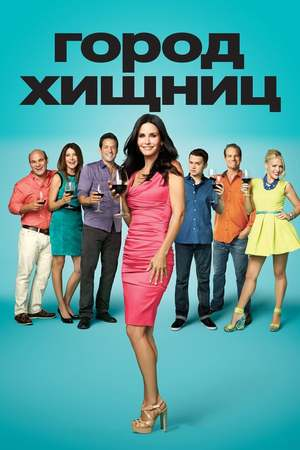 Poster: Cougar Town