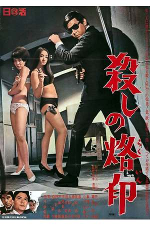 Poster: Branded to Kill