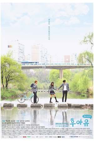 Poster: 후아유 - 학교 2015