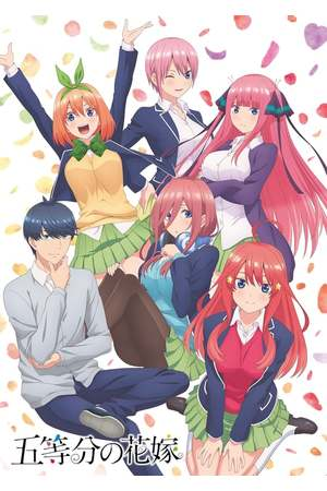Poster: The Quintessential Quintuplets