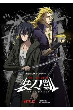 Poster: Swordgai The Animation