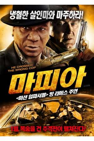 Poster: Mafia War